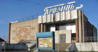 Кінотеатр «Промінь»