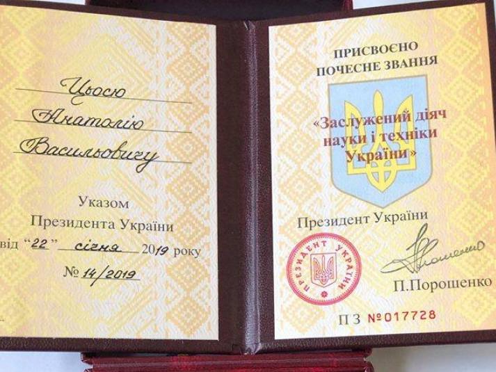 Науковця із Любохин присвоїли почесне звання «Заслужений діяч науки і техніки України»