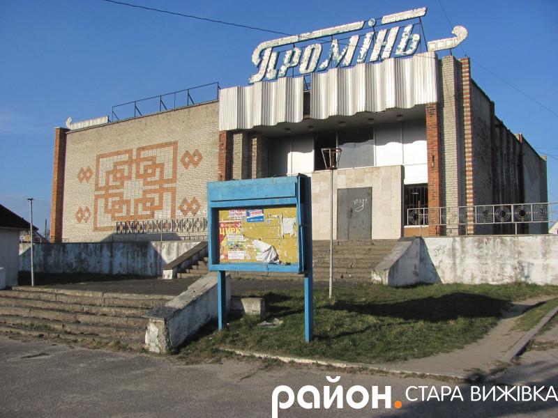 Колишній кінотеатр «Промінь»