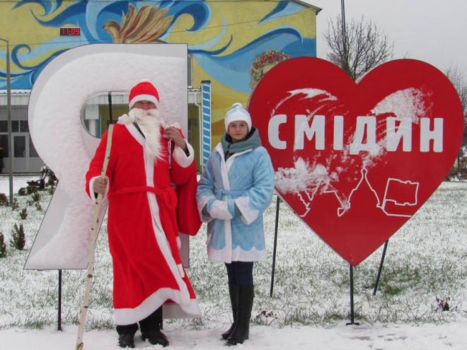 Смідинські Дідусь Мороз та Снігуронька