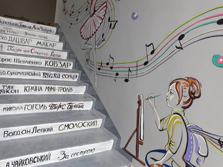 Так тепер виглядають сходи до бібліотеки