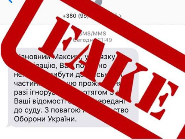 Фейковими повідомленнями волинян «викликають» у військкомати